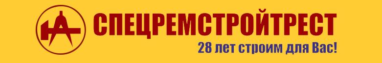 Спецремстройтрест - квартиры от застройщика в Калининграде