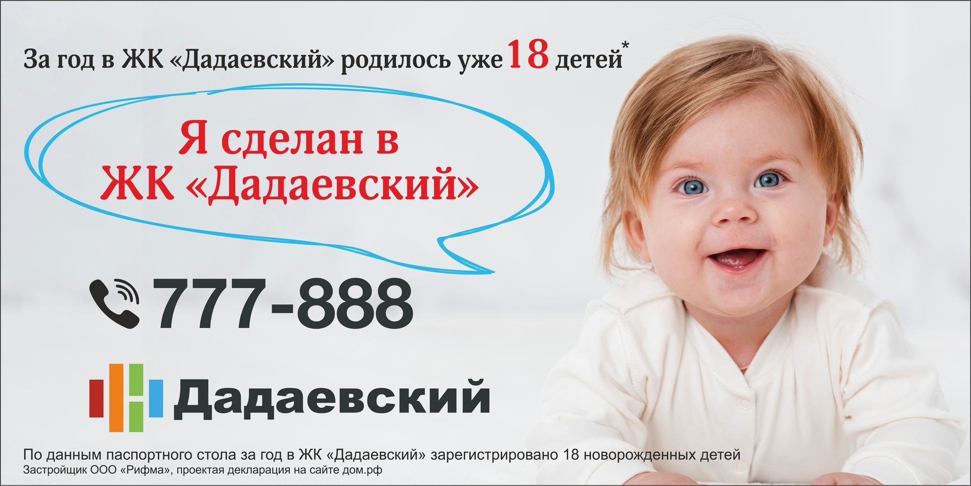18 детей в ЖК Дадаевском