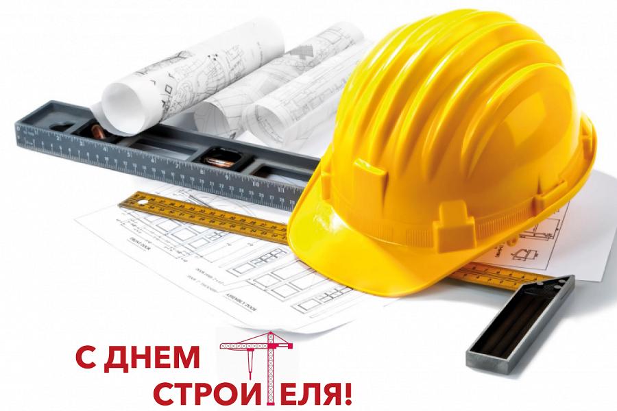 С Днем строителя