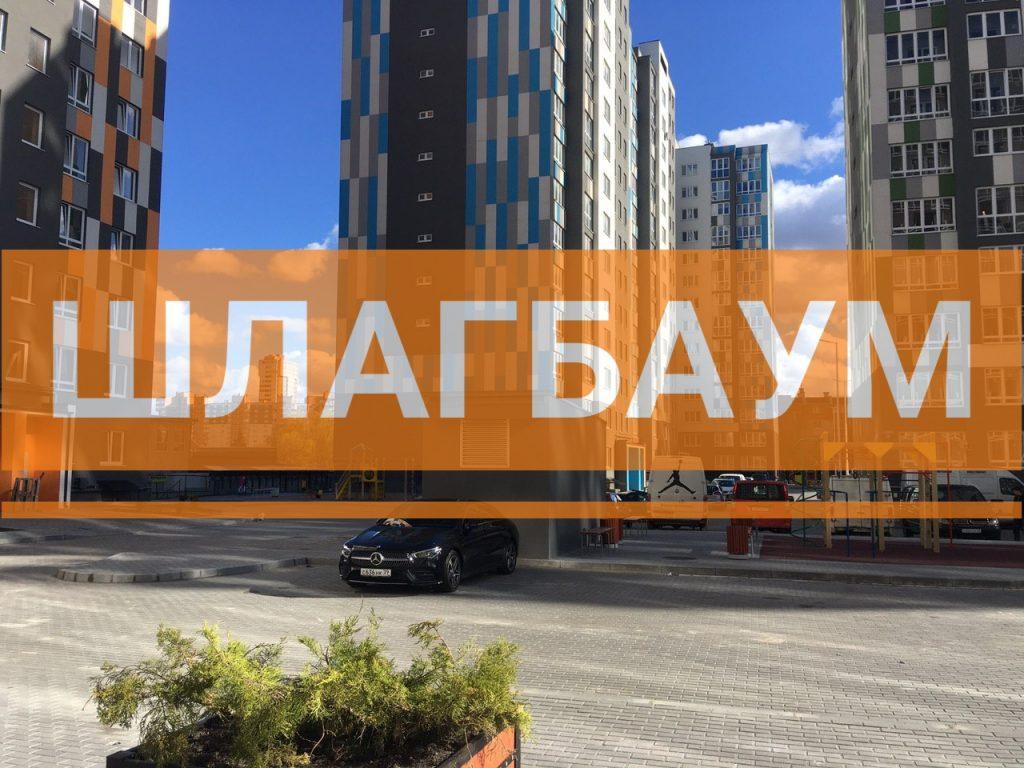 """Шлагбаум в ЖК """"Дадаевский"""""""